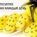 Аватар Печенье в виде смайликов (позитив на каждый день)
