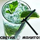 Аватар Коктейль мохито (Светик любит мохито!) имя Света, Светлана
