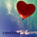 Аватар Шарик в виде сердца в небе ('Улетай') (© Радистка Кэт), добавлено: 27.03.2011 01:37