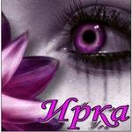 Аватар Ирка Розовый глаз, с подтёком от туши