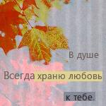 Аватар Осенняя листва ('В душе Всегда храню любовь к тебе')