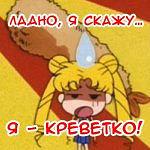 Аватар Усаги (ладно, я скажу... я-креветкО!), аниме 'Сейлор Мун'
