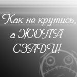 Аватар Как не крутись, а жопа сзади!