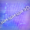Аватар Смех Бельфегора из аниме 'Учитель-мафиози Реборн' (ши-ши-ши)