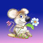 Аватар Мышонок поздравляет вас!