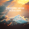 Аватар Разорви меня пополам (© Ко_Отэ), добавлено: 02.08.2011 23:24