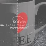 Аватар Чашка кофе (когда мы снова захлебнёмся кофеином?)