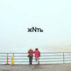 Аватар Парень с девушкой стоят на мосту (жить)