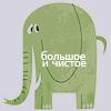 Аватар Зелёный слоник (большое и чистое)