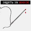 Аватар Игла с кровью на кончике (задеть за живое)