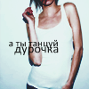 99px.ru аватар Девушка танцует (а ты танцуй дурочка)