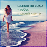 Аватар Шагаю по воде,к тебе,к своей мечте(Девушка идет по кромке моря)