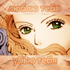 Аватар Девушка из аниме 'Nana / Нана' (люблю тебя убью тебя)