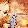 Аватар Девушка из аниме 'Nana / Нана' с пистолетом (принцессы тоже бывают жестокими)
