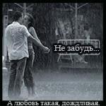 Аватар А любовь такая дождливая. Не забудь...