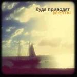 Аватар Куда приводят мечты (© Anatol), добавлено: 16.11.2011 02:37