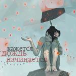 Аватар Японка  с зонтиком под дождём из огненных лепестков (кажется дождь начинается) (© D.Phantom), добавлено: 23.01.2012 04:36