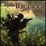 Аватар Снайпер в кустах с винтовкой (Витаха)