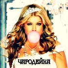 Аватар Певица Fergie / Ферджи надула розовый пузырь жвачки (чародейка)