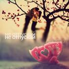 Аватар Пара целуется у дерева, на арбузе вырезано слово * LOVE / ЛЮБОВЬ* (не отпускай)