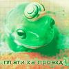 Аватар Улитка на лягушке (плати за проезд!)