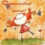 Аватар Рисованная девочка прыгает на одной ножке радуясь лету (Оранжевое лето)