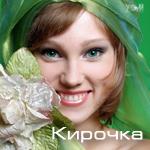 Аватар Радостно улыбающаяся девушка в зелёном капюшоне (Кирочка)