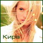 99px.ru аватар Блондинка с волосами на лице смотрит в сторону (Кира)