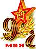 Аватар Георгиевская лента в виде цифры 9 колосок и звезда с серпом и молотом