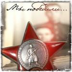 Аватар Орден Красной звезды (Мы победили...)