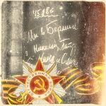 Аватар Орден 'Отечественная война' на фоне надписи на стене Рейхстага (45186 Мы в Берлине Тиколай, Пётр, Нина и Сашка )