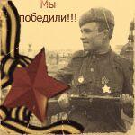 Аватар К дню Победы: Советский солдат, звезда и георгиевская лента. Фраза (Мы победили!)