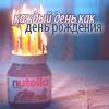 Аватар Свечи в крышке десерта Nutella (Каждый день, как день рождения)