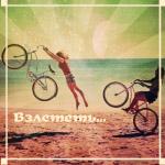 Аватар Две девушки прыгают с велосипедами на морском пляже (Взлететь...)