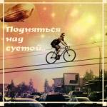 Аватар Девушка на велосипеде едет по проводам над городской улицой, а над ней висит дирижабль. (Подняться над суетой..)