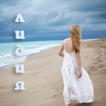 Аватар Девушка идет по берегу моря (Лидия)