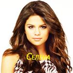 Аватар Селена Гомес / Selena Gomez (Селена)