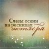 Аватар Надпись 'Слезы осени на ресницах октября'
