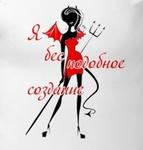 Аватар Девушка-чертенок в красном платье (Я бесподобное создание)
