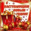 Аватар Елочные шарики, красивые коробки с новогодними подарками и надписью 'С Наступающим Новым Годом'