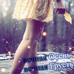 Аватар Девушка на дороге с листком (вечная Осень вечная Грусть)