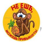 Аватар Обезьяна сидит рядом с ананасом, закрыв ладонью рот (Не ешь, можешь привыкнуть!)