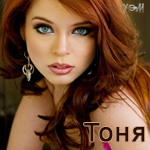 Аватар Рыжая девушка и имя Тоня