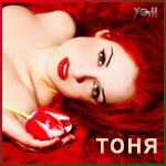 Аватар Рыжая девушка с тюльпаном и имя Тоня