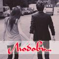 Аватар Парень с девушкой идут по городу за руку (Любовь...)