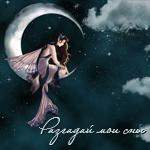 99px.ru аватар Девушка-эльф сидит на месяце (разгадай мои сны)