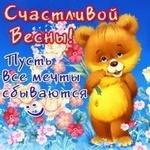 Аватар Медвежонок с букетом на фоне цветов (Счастливой весны! Пусть все мечты сбываются!)