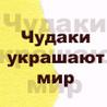 Аватар Надпись на бело-желтом фоне (Чудаки украшают мир)