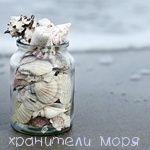 Аватар Банка с морскими раковинами, стоящая на песчаном берегу моря (хранители моря)