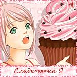 Аватар Зеленоглазая девушка пытается съесть огромное пирожное (Сладкоежка Я)